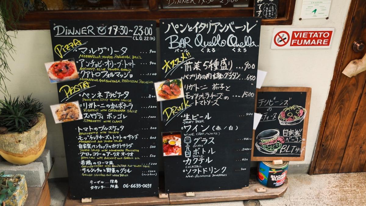 Bar QuelloQuella