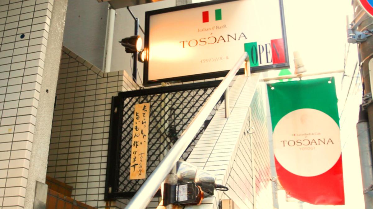 イタリアンバル トスカーナ