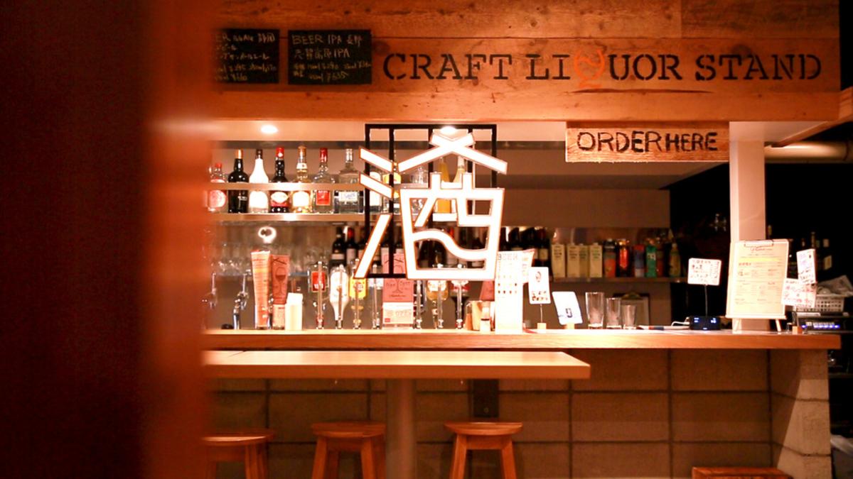 Craft Liquor Stand 銀座