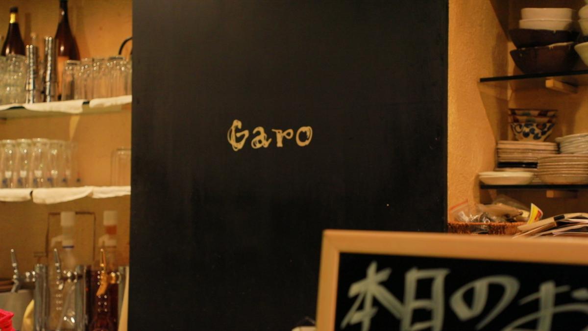 鉄板焼き Garo