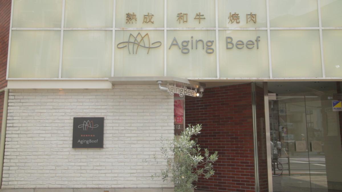 エイジング・ビーフ 西日暮里店