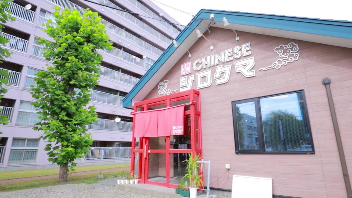 札幌丸山本格中華料理 CHINES シロクマ