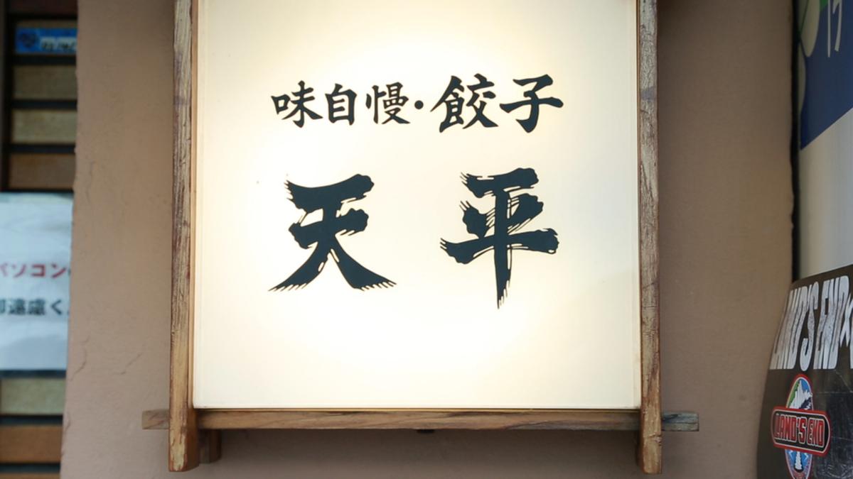 ひとくち餃子発祥店 天平