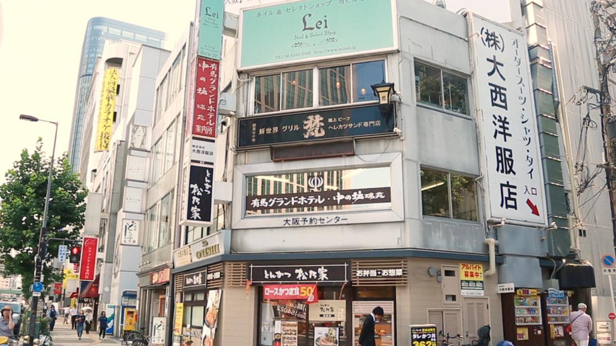 新世界グリル 梵-堂島店-