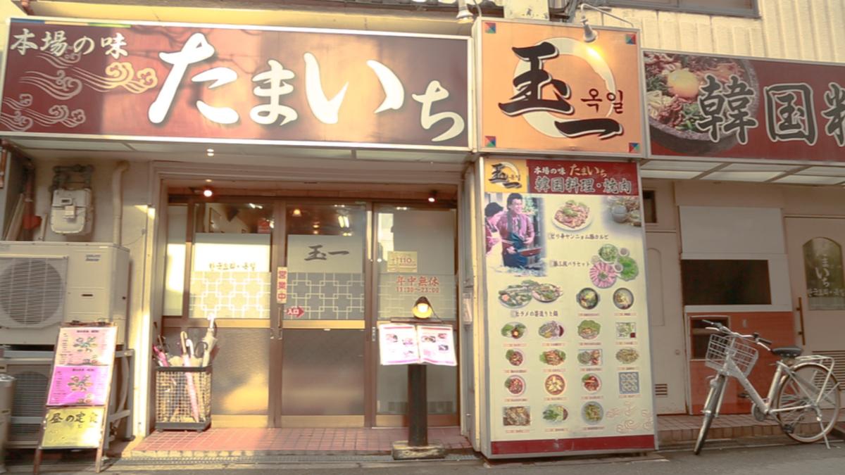 韓国料理 玉一 本店
