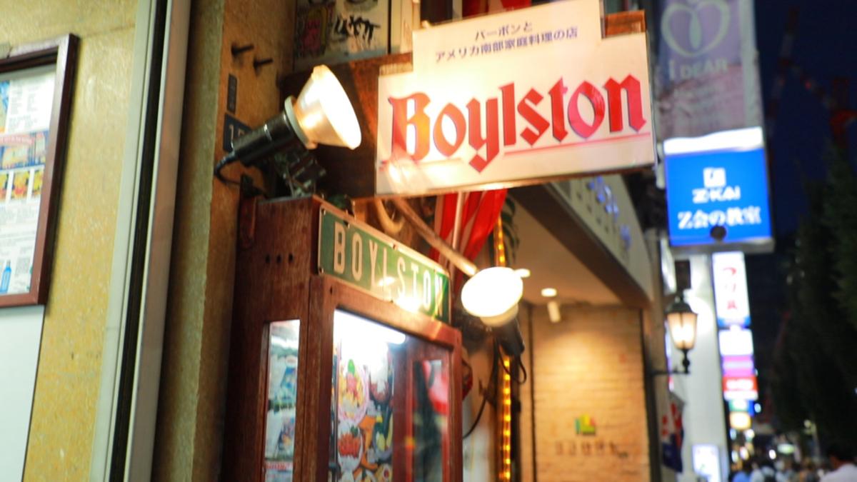 Boylston