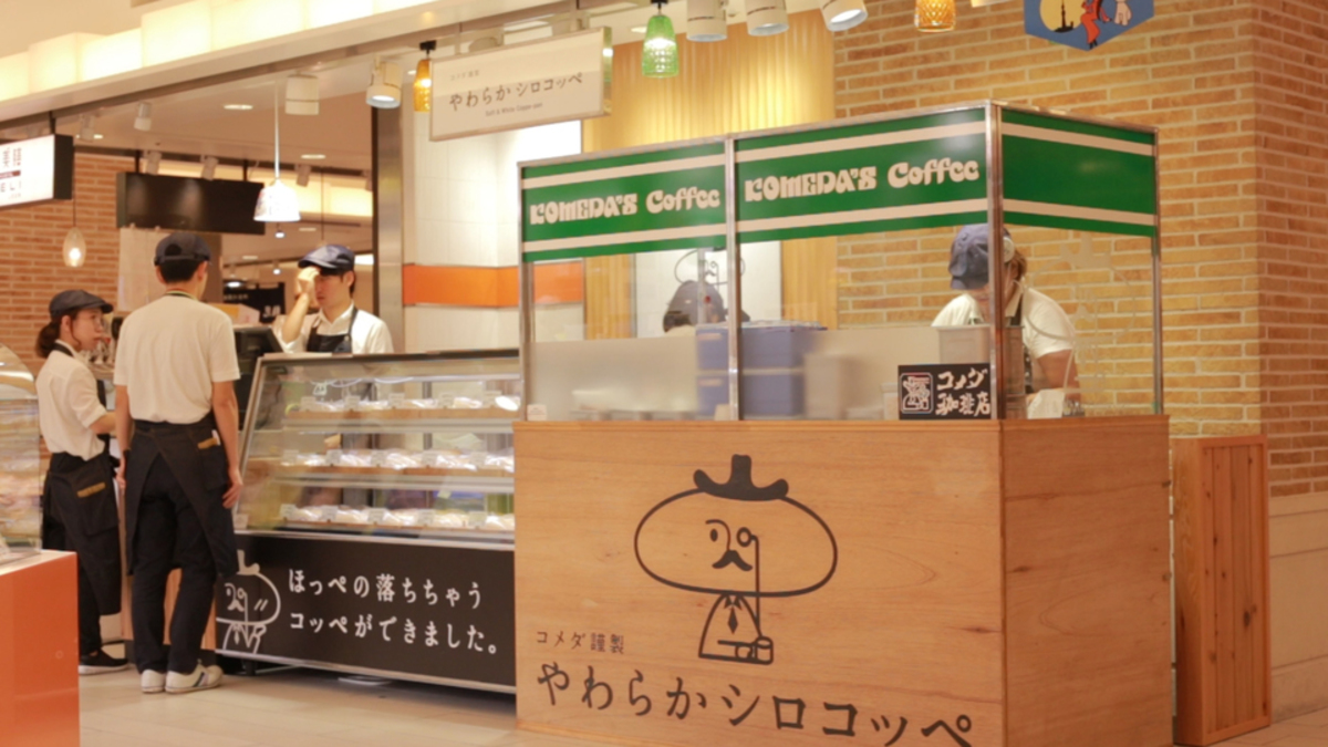 コメダ謹製「やわらかシロコッペ」東京ソラマチ店