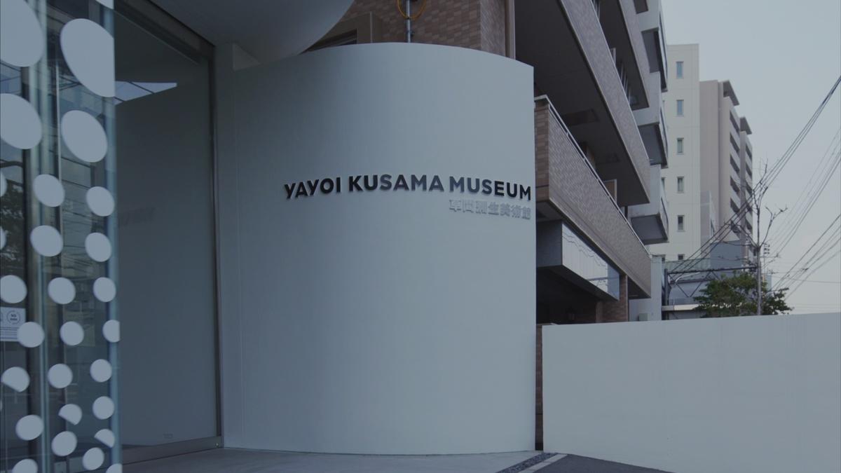 草間彌生美術館開館記念展「創造は孤高の営みだ、愛こそはまさに芸術への近づき」