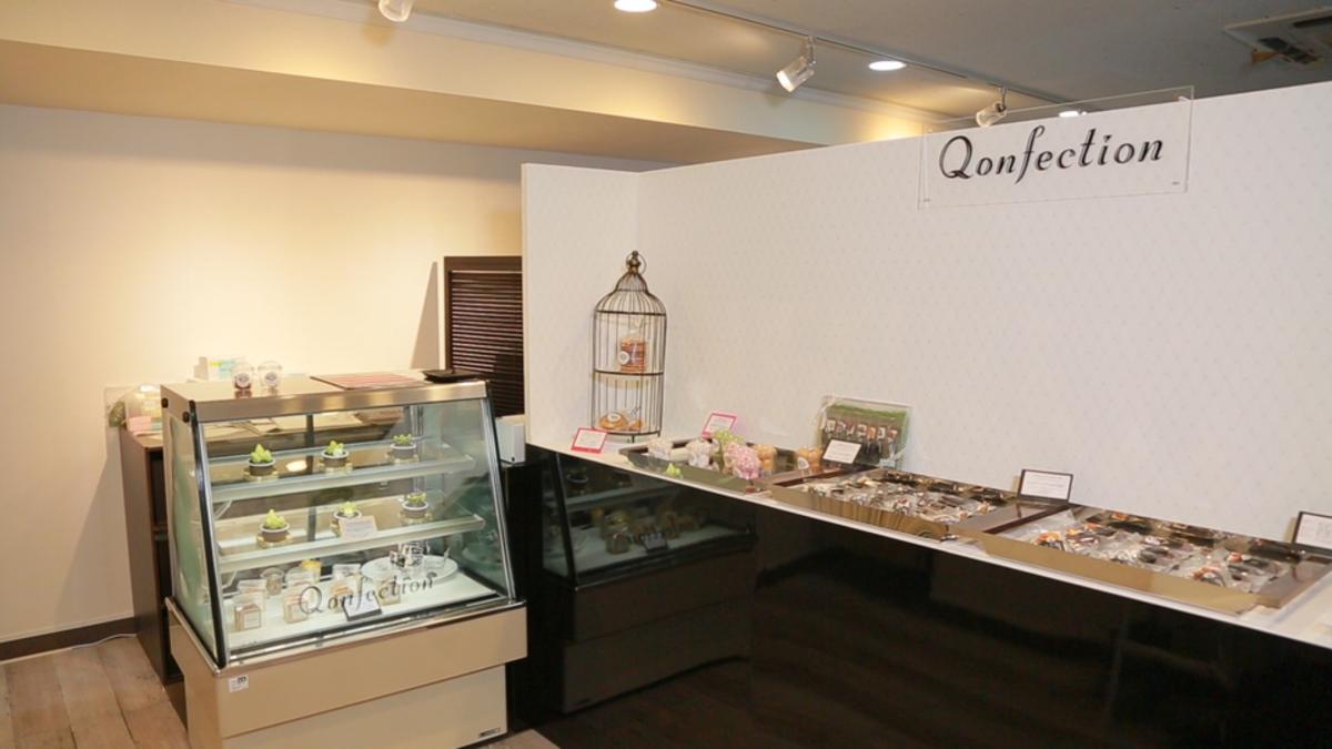 Qonfection 西麻布店