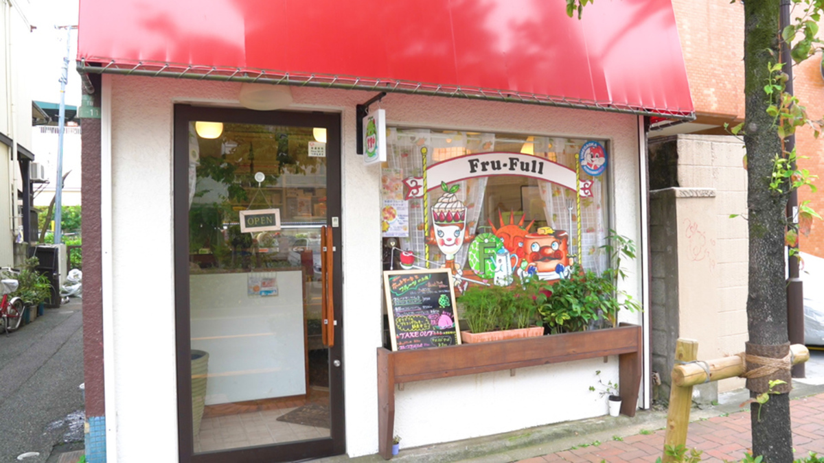 ホットケーキパーラーFru-Full 梅ヶ丘店