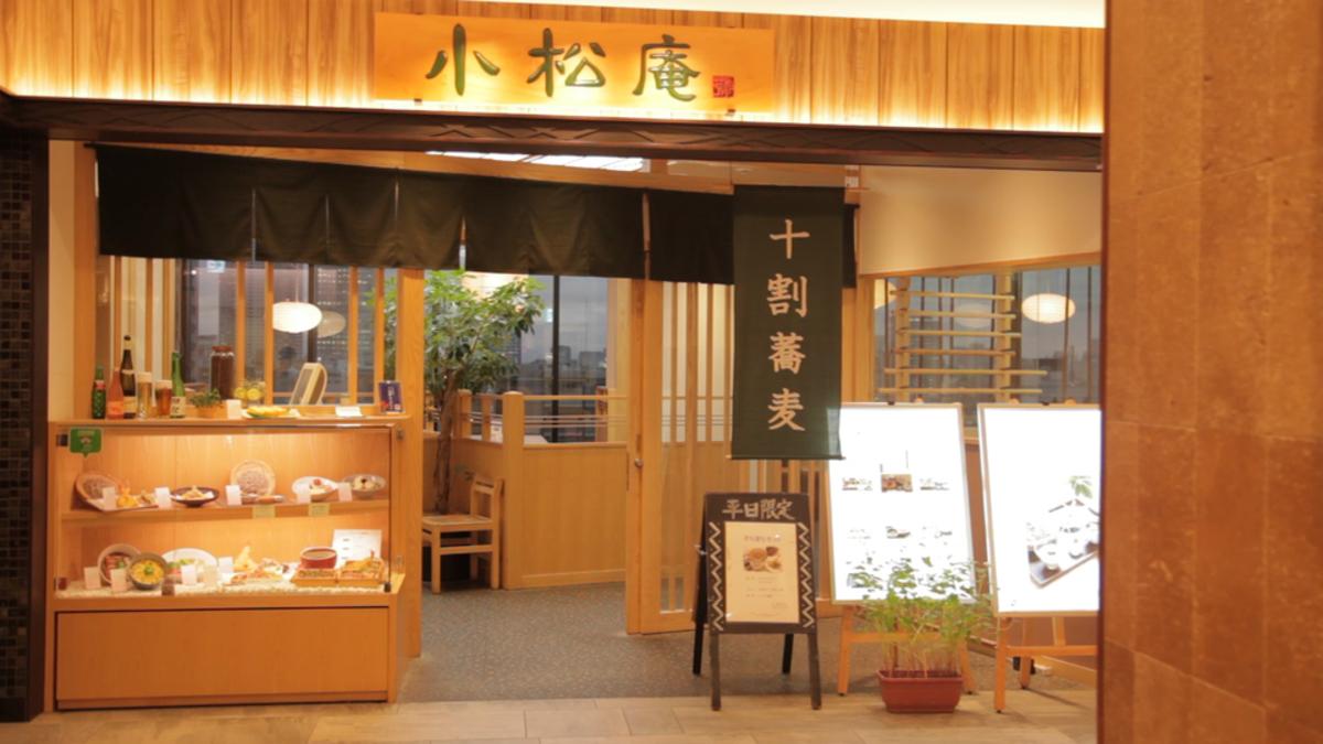 小松庵総本家 東京スカイツリータウンソラマチ店