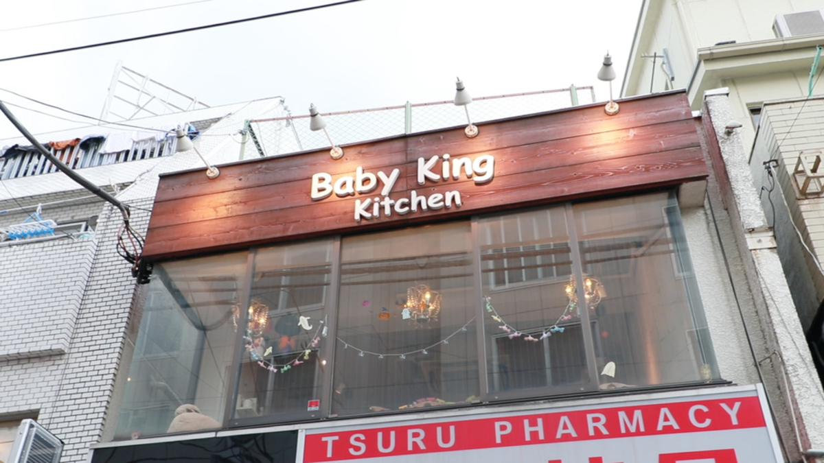 Baby King Kitchen
