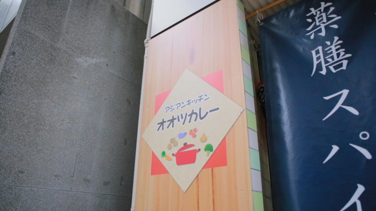 アジアンキッチン オオツカレー