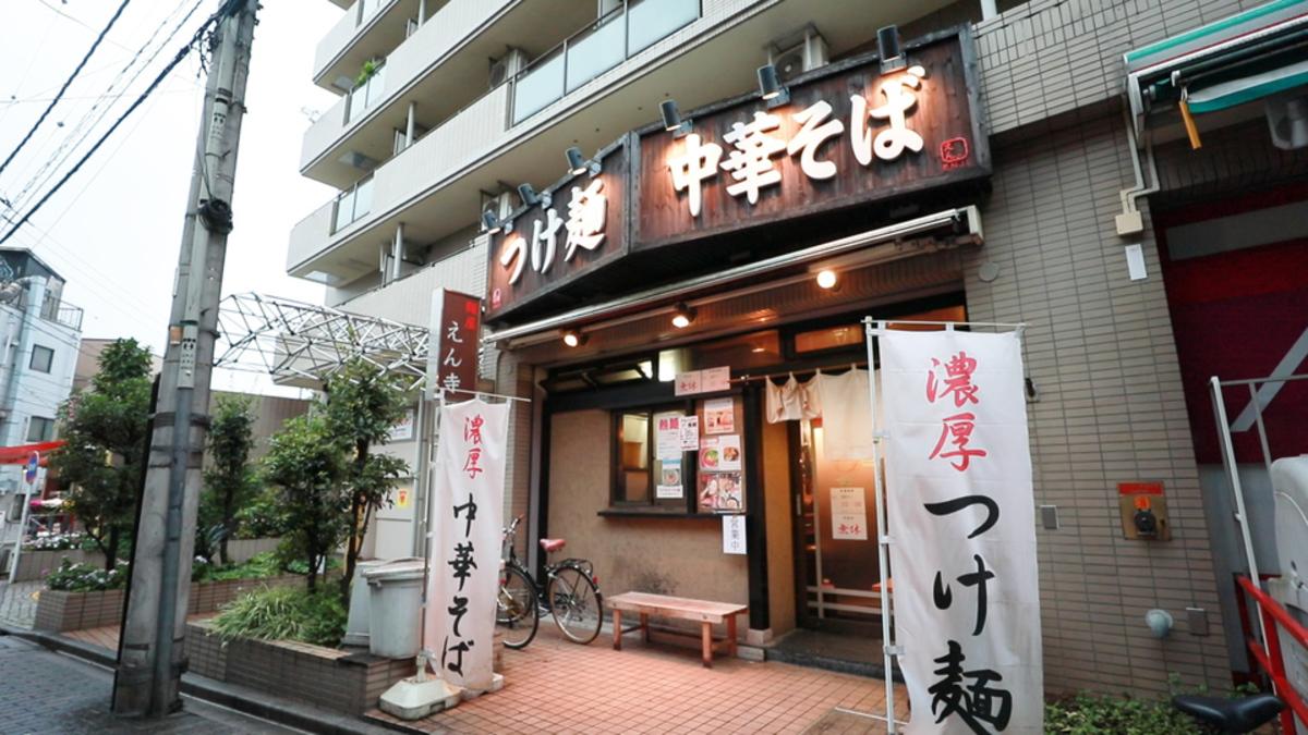麺屋 えん寺