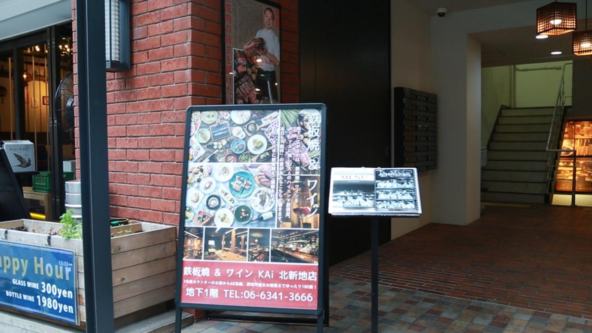 鉄板焼&ワイン KAi 北新地店