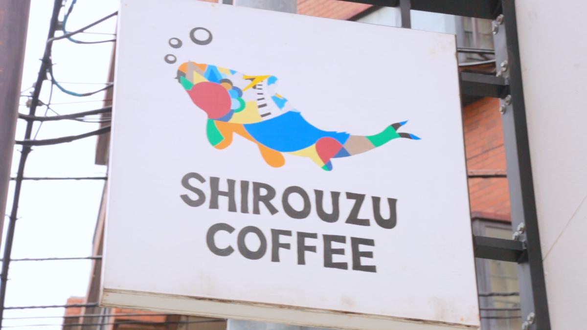 SHIROUZU COFFEE