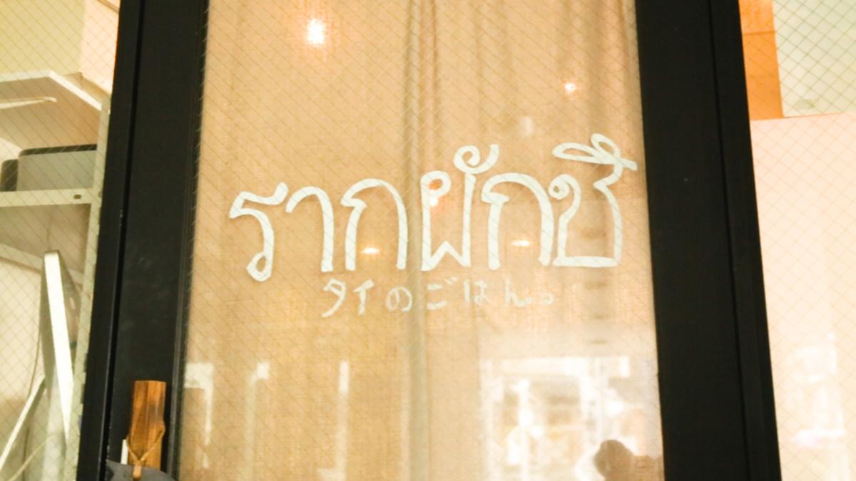 タイのごはん ラークパクチー