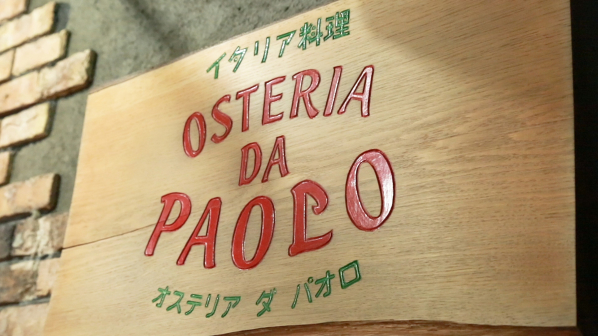 OSTERIA DA PAOLO