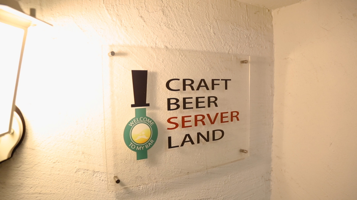 CRAFT BEER SERVER LAND
