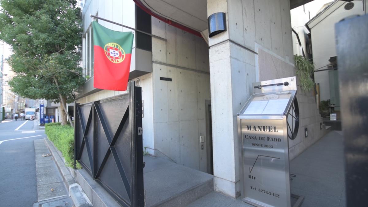 MANUEL CASA DE FADO 四谷店