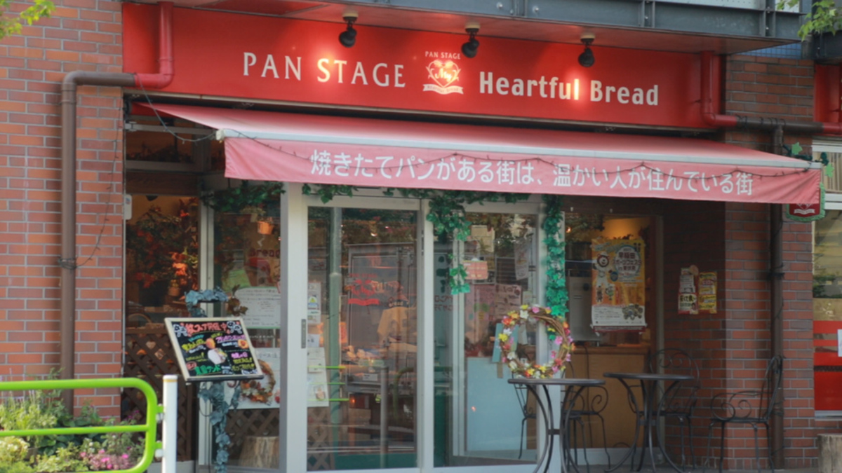 PAN STAGE my 東伏見店