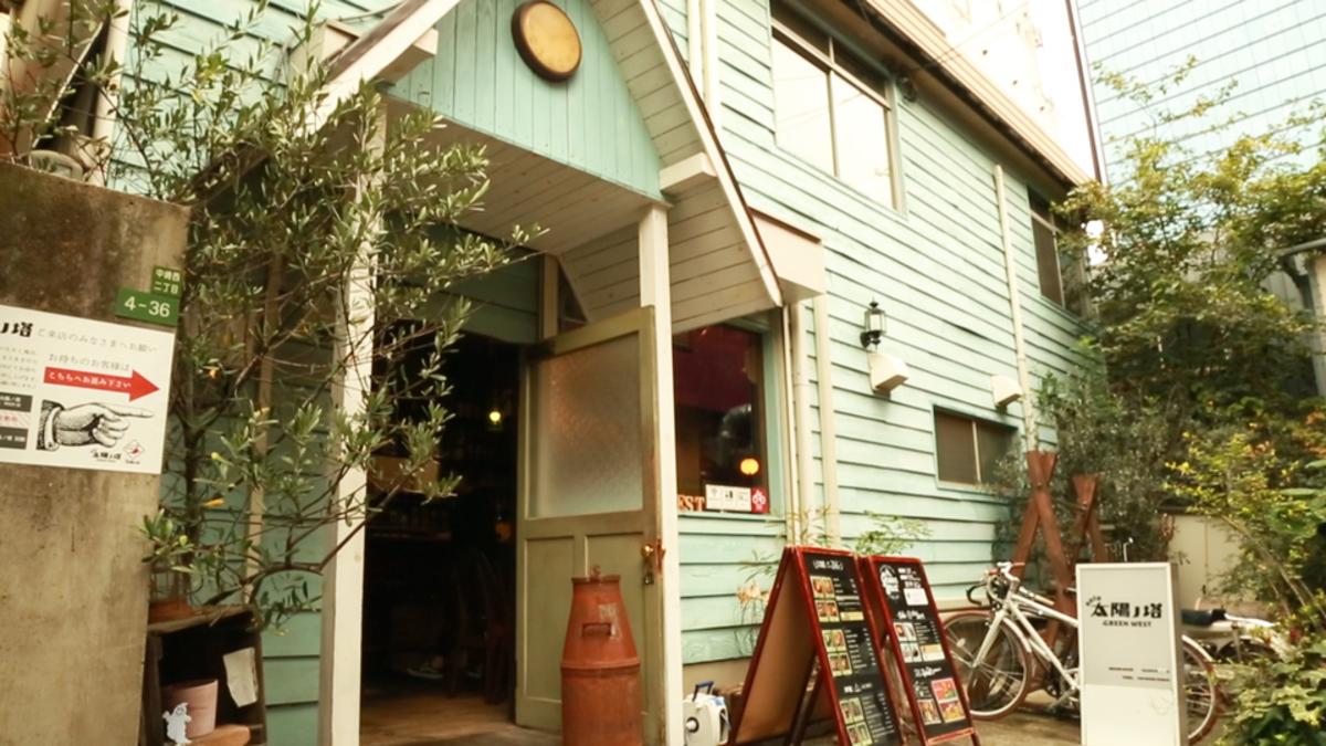太陽ノ塔 GREEN WEST店
