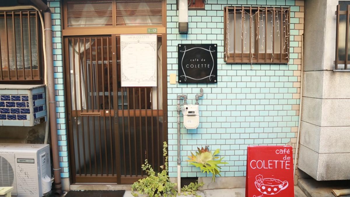 café de COLETTE
