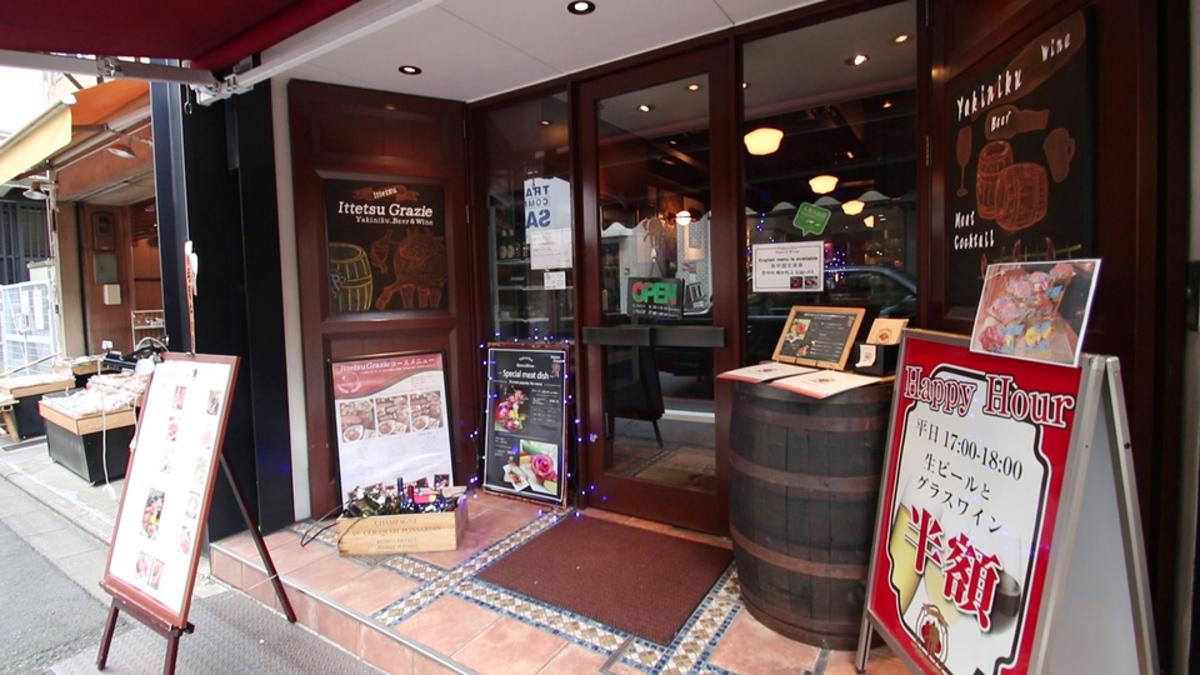 Ittetsu Grazie 烏丸店