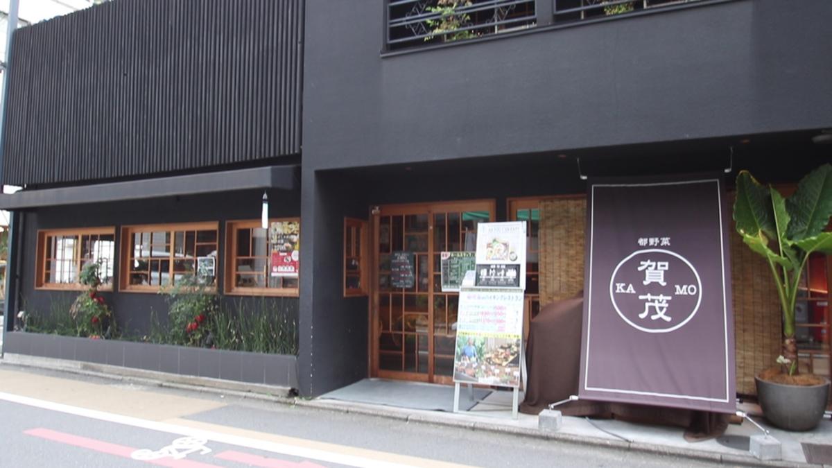 都野菜 賀茂 四条烏丸本店