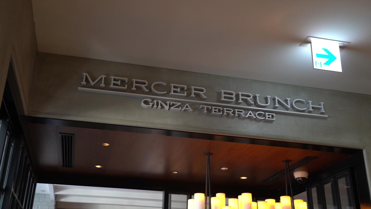 MERCER BRUNCH GINZA TERRACE