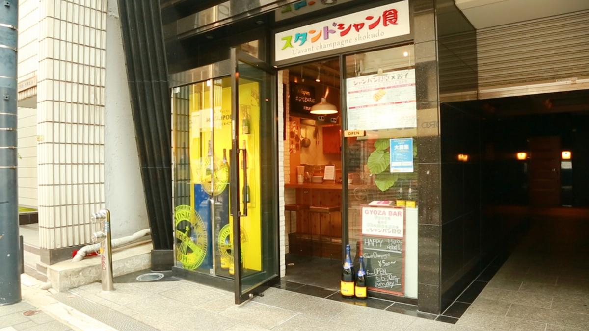 スタンドシャン食 Osaka北新地 Champagne & GYOZA BAR