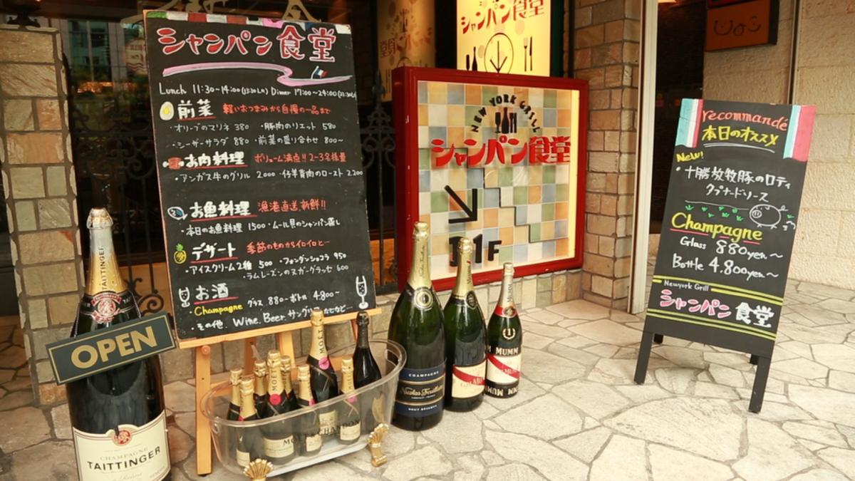 シャンパン食堂