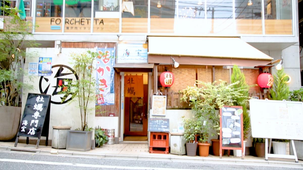 牡蠣と魚 海宝 高田馬場店