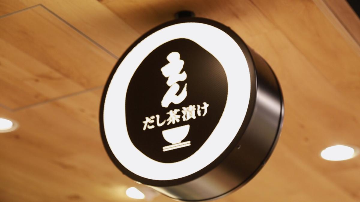 だし茶漬け えん エキマルシェ新大阪店