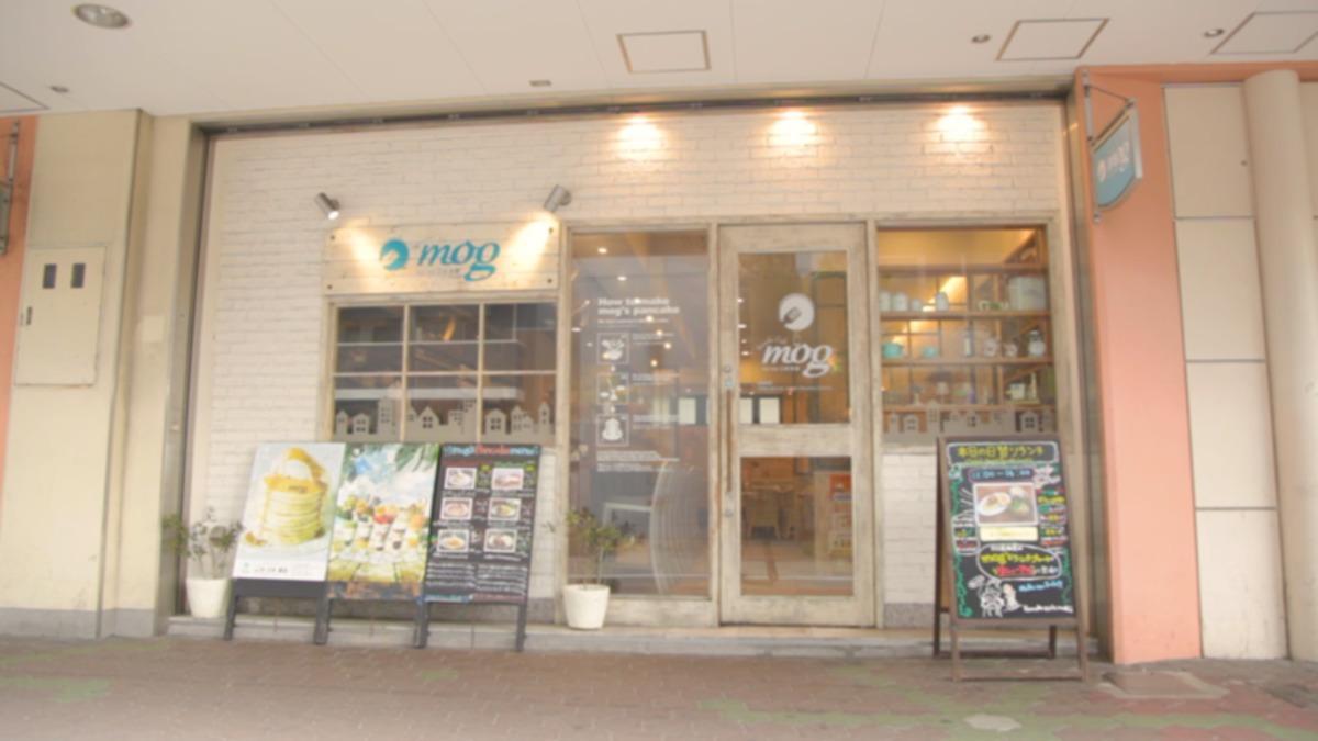 パンケーキカフェ mog 京橋店