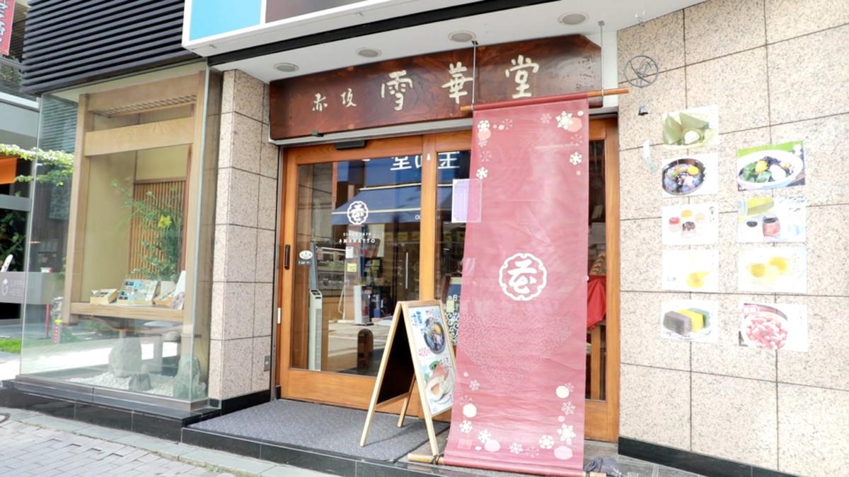 雪華堂 赤坂店