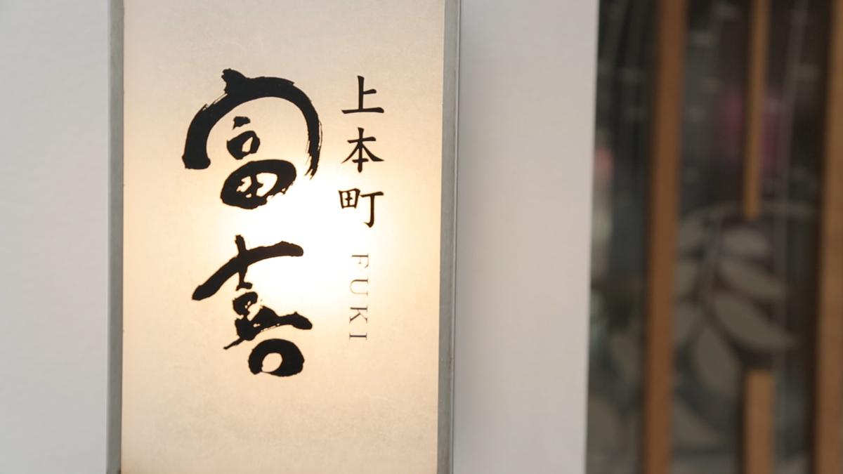 上本町 富喜