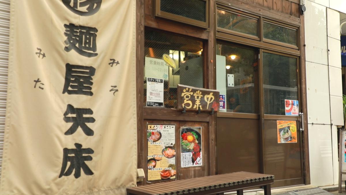 麺屋やっとこ 三田店