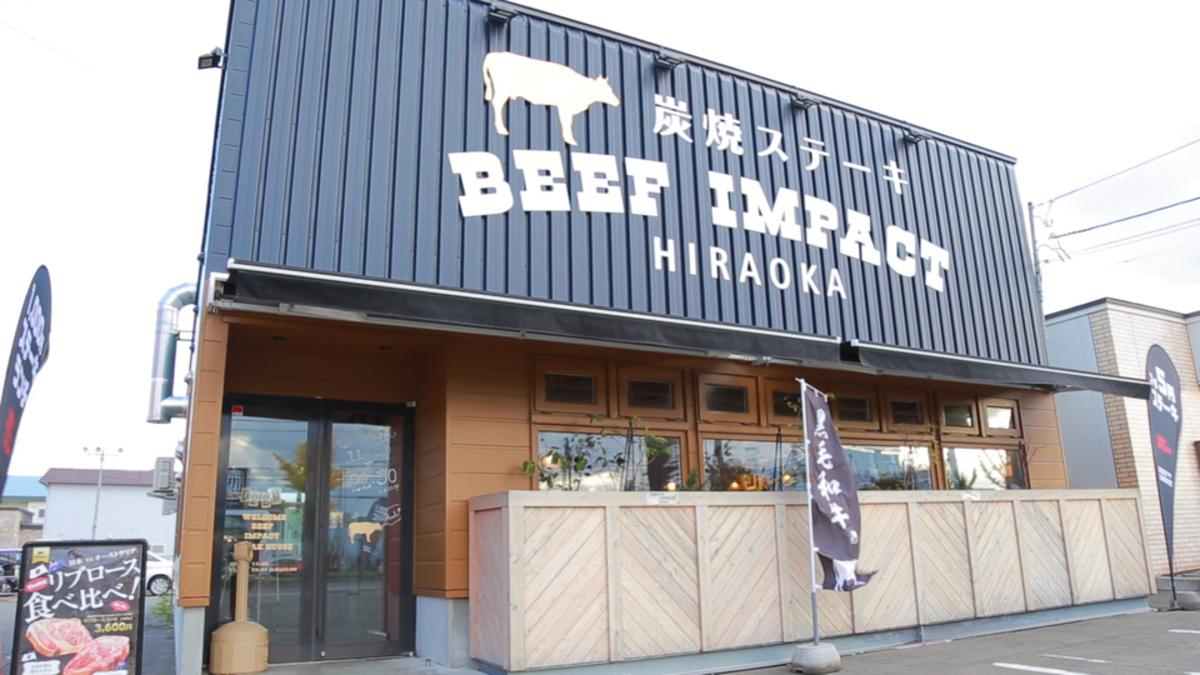 BEEF IMPACT 平岡店