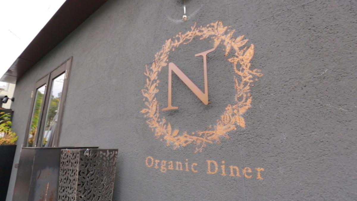 Organic Diner N