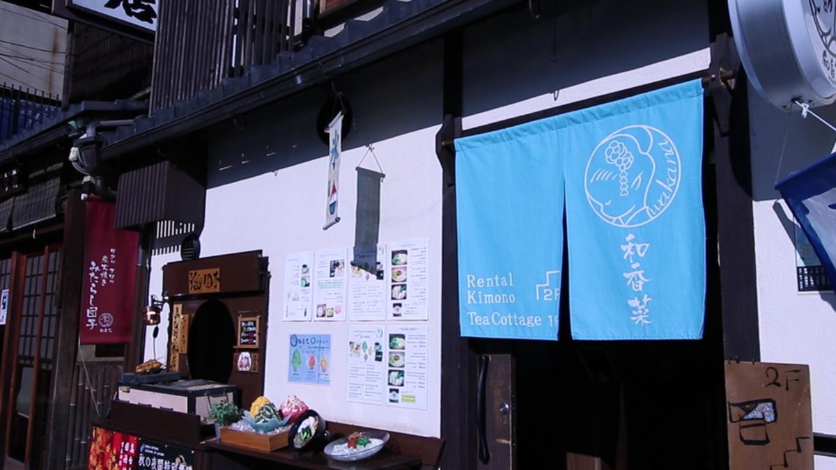 茶寮 和香菜/レンタル着物 和香菜