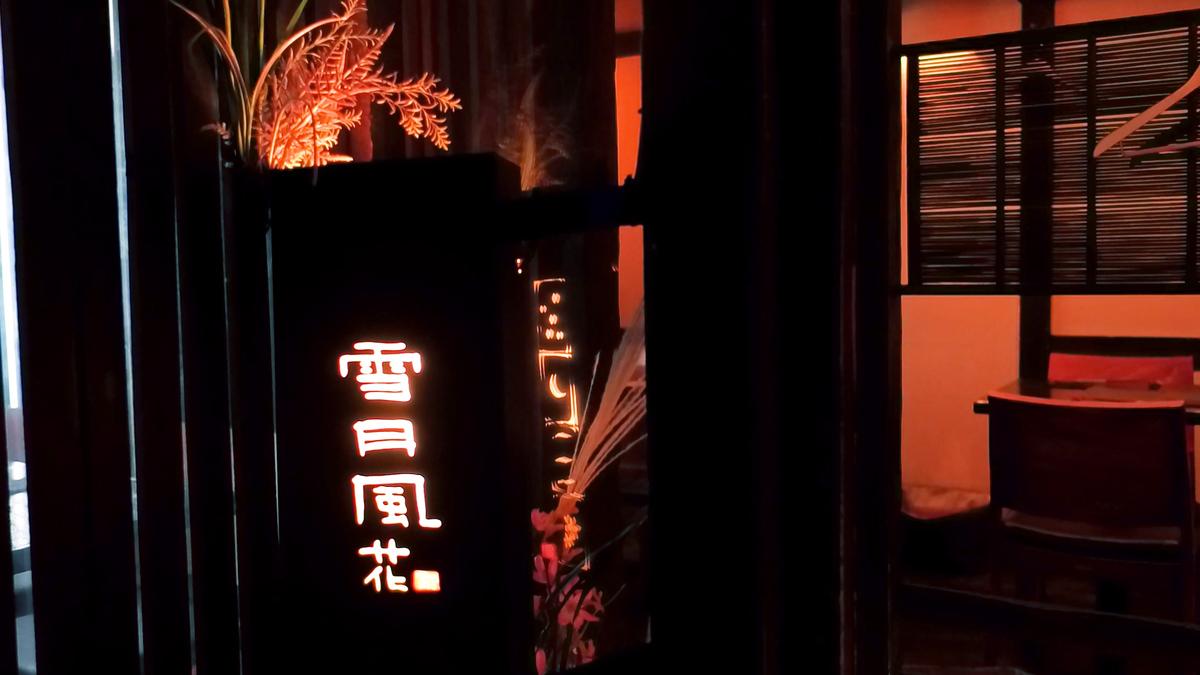 雪月風花 本店