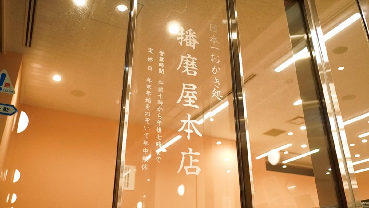 株式会社 播磨屋本店 神戸元町店
