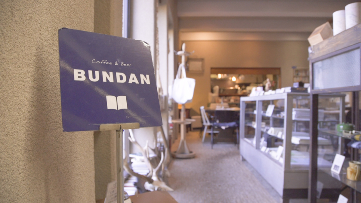 BUNDAN COFFEE & BEER