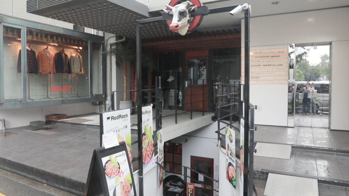 Red Rock 原宿店