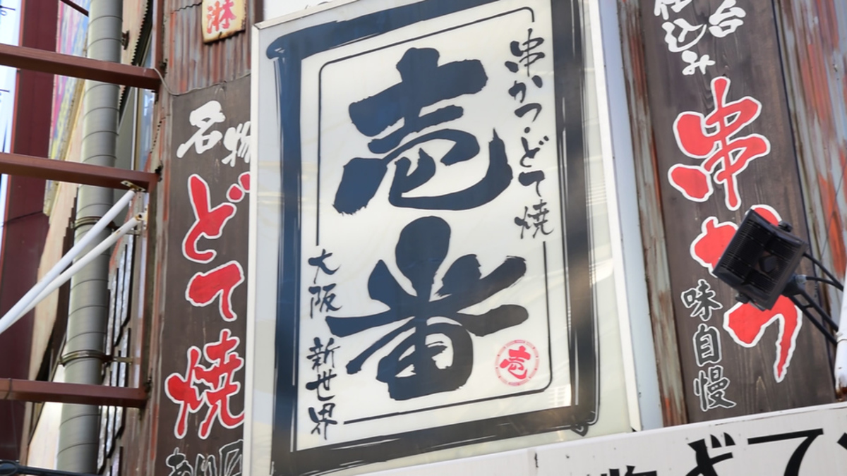 串かつ・どて焼き 壱番