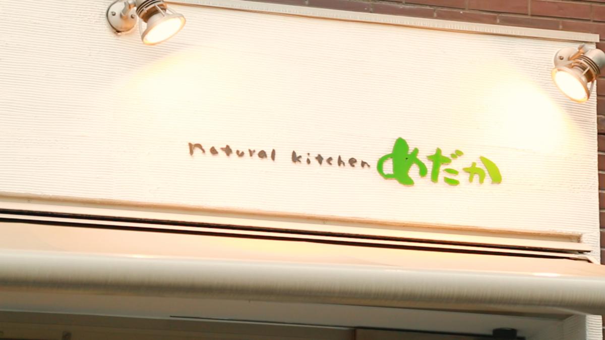 natural kitchen めだか 2号店