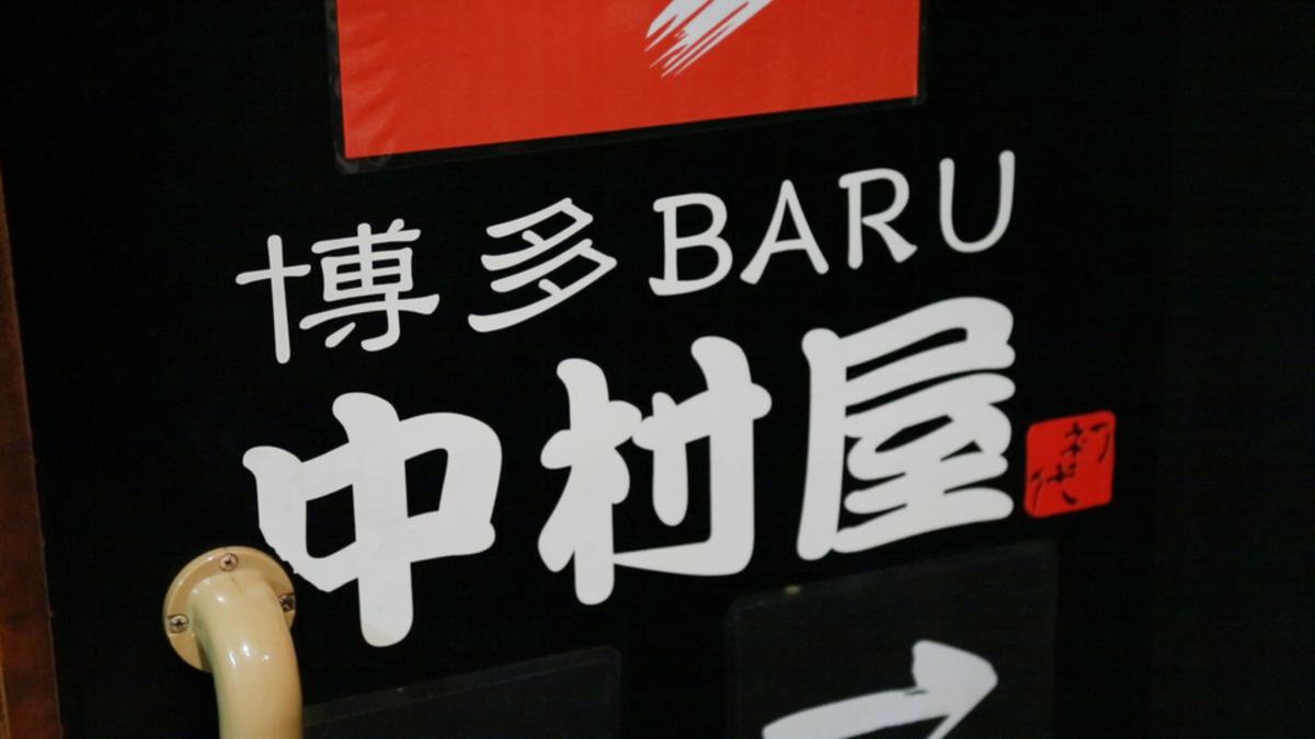 博多BARU 中村屋