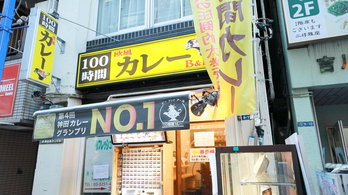 100時間カレー AMAZING 神田店