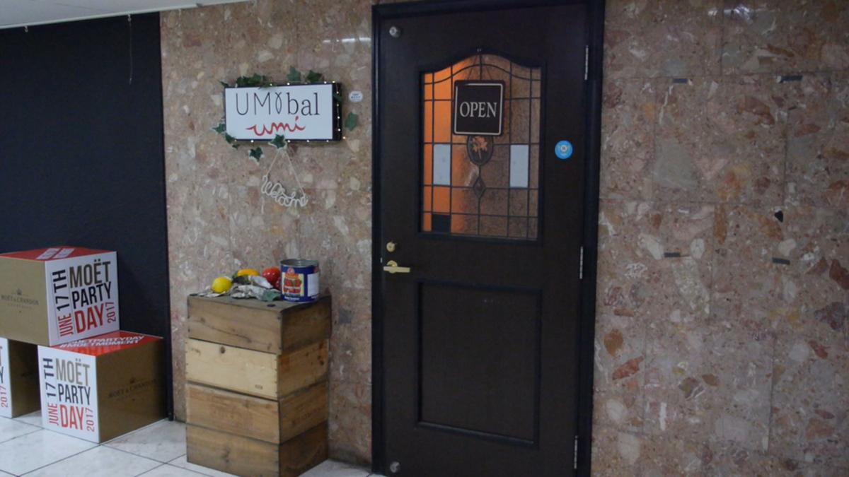 UMIバル